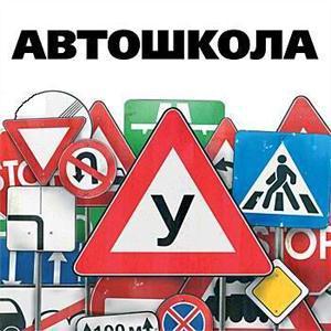 Автошколы Оленино