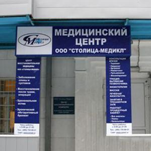 Медицинские центры Оленино