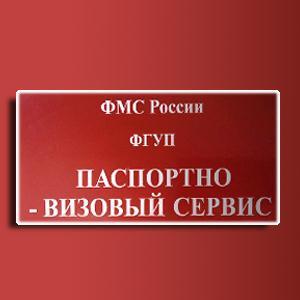 Паспортно-визовые службы Оленино