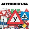 Автошколы в Оленино