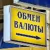 Обмен валют в Оленино